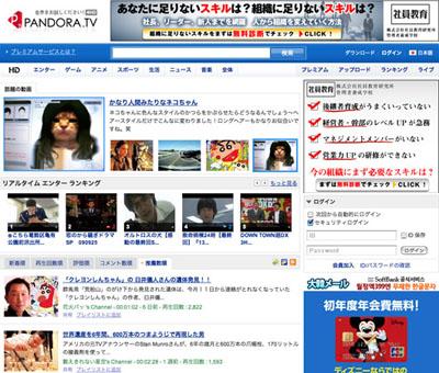 PandoraTVトップページ