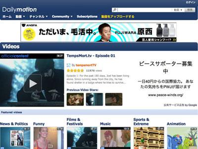 Dailymotionトップページ