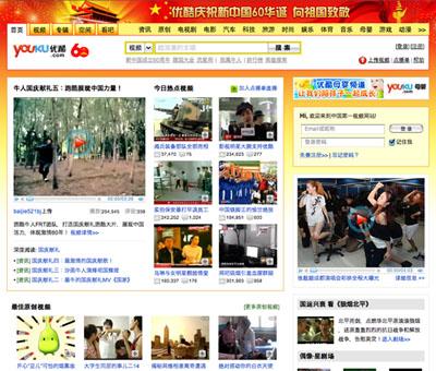 youkuトップページ